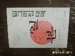 교문사 / 일그러진 대국 일본 / R. 토마스. 장진한 옮김 -93년.초판