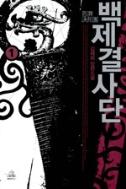 백제 결사단 1.2완 김재희