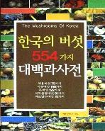 새책. 한국의 버섯 554가지 대백과사전