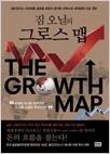 짐 오닐의 그로스 맵 - 아직 브릭스(BRICS)의 경제 성장은 끝나지 않았다!(양장본)