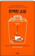 완벽한 쇼핑- 대한민국 대표 유통전문기자 김기환이 밝히는 절대 후회 없는 구매 전략법! 1판1쇄