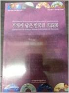 부채에 담은 한국의 명시전 (제2회 대한민국 부채그림 아트페어 2005.9.7-9.15 한국문화예술센터 주최 전시도록)