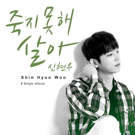 신현우 - 죽지못해 살아 (디지털 싱글)