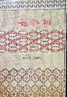 한알의 씨 - 정정화 유시집 - 鄭井和 遺詩集 - -1971년 초판-절판된 귀한시집-아래사진참조-