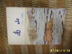 부산 남산고등학교 / 남산 제2호 1992 -설명란참조. 토지서점 헌책전문