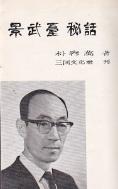 경무대 비화(景武臺 秘話) 저자증정초판(1965년:저자→李善中)