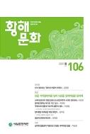 황해문화 106호 - 2020.봄