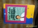 명진출판 / 기네스 기록 보유자 판매왕 김연중의 고객의 마음뚫기 (하) / 김연중 -94년.초판
