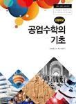 고등학교 공업수학의 기초 교과서-2015 개정 교육과정 -일진사 김수빈