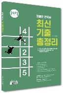 2021 문동균 한국사 최신 기출 총정리 분철상품, 2판 2쇄