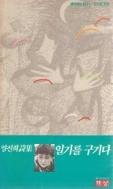일기를 구기다 - 양선희 시집 (생각하는 시 2 - 도시와 일상) (1991 초판)