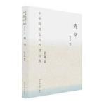 尙書 (中華傳統文化百部經典) (중문간체, 2017 간행본) 상서 (중화전통문화백부경전)