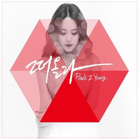 백지영 - 떠올라 (디지털 싱글)