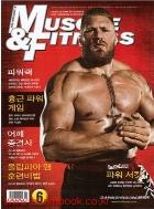 건강과 근육 2011년-6월호 (Muscle & Fitness) (신226-5)