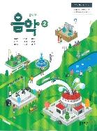 중학교 음악 2 교과서 (동아출판-민경훈)