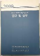 2009 이비인후과 개원의를 위한 법규및 실무