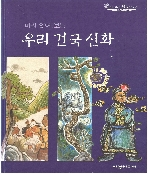 우리 건국 신화 - 미리 읽어 보는 (탄탄 우리 옛 이야기)   (ISBN : 9788955702149)