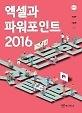 엑셀과 파워포인트 2016 /(든든한 첫걸음/조점란)