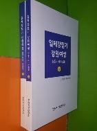 일제강점기 강원여성 신문기사 자료집 상,하 (전2권) -3.1운동 100주년 기념
