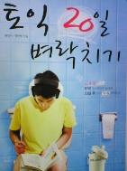 토익 20일 벼락치기   (원정서/정연택/B)