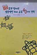 모진엄마의 성공적인 자녀교육 43가지 전략 - 김순혜 교수의 신교육 쿠데타 1판 3쇄