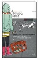 내 여자친구는 여행중 - 행복한 삶을 꿈꾸는 청춘남녀들의 청춘 성장 드라마 초판1쇄