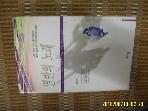 한아름 / 열반의 노래 / 김원환 지음 -95년.초판