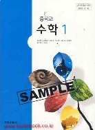 (새책) 8차 중학교 수학 1 교과서 (두레교육 이대현) (32-1)