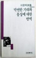 막연한 기대와 몽상에 대한 반역 - 이윤택 시집 (1989 초판)