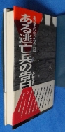 ある逃亡兵の告白―衝擊の實名手記(ノンフィクションブックス) (Japanese) Hardcover  /사진의 제품     :☞ 서고위치:RU 1  * [구매하시면 품절로 표기됩니다]