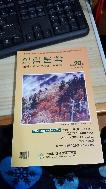 산림문학 2014가을.겨울통권20호