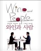 와인과 사람 - 소믈리에 이준혁이 만난 15명의 명사들 초판1쇄