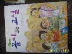 새솔북스 / 꼴찌없는 학교 / 홍진복 지음. 이종욱 그림 -04년.초판