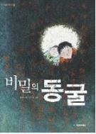 비밀의 동굴 (아동/2)