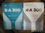 2019 커넥츠 공단기 2책/ 필수 기출 RA 300제 PART 2 출제위원도 참고할 유형 200제 문제편 + 해설편 -사진.꼭상세란참조