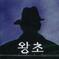 왕초 1999 OST [미개봉] * MBC 차인표 송윤아