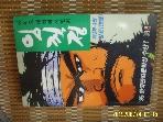 프레스빌 / 임꺽정 제3부 4권 방황 / 이두호 대하역사만화 -95년.초판. 꼭 설명란참조