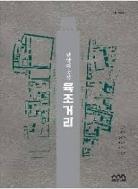 한양의 중심 육조거리 (서울기획연구 7)