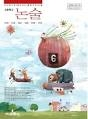 고등학교 논술 교과서 -미래엔 김대행-초판 2006