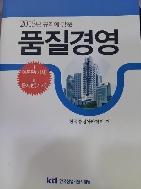 2015년 규격에 맞춘 품질경영 2권세트 (이론편/문제편)
