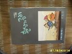 친구 / 환상의 콤비 - 한겨레 그림판 모음 (1) / 박재동 그림 -89년.초판.설명란참조