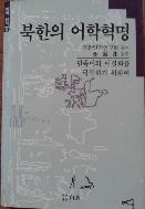 북한의 어학혁명 (백의 신서 6)