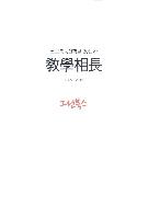 (새책) 교학상장 - 코오롱 등산학교 30년사 (1985-2015)