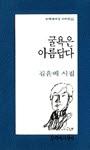 굴욕은 아름답다 - 김윤배 시집 (문학과지성 시인선 141) (1994 초판)