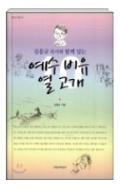 김흥규 목사와 함께 넘는 예수 비유 열 고개 - 재미있게 예수 비유 열 고개를 저자와 함께 넘어보자 초판 1쇄