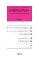 한국불교사연구 2017년 제11호