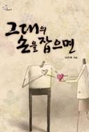 그대의 손을 잡으면 (단편) [상태양호]