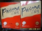 위트앤위즈덤 -2책/ 파고다 PAGODA 토익 LC + 해설서 / 파고다 언어교육연구소 -아래참조