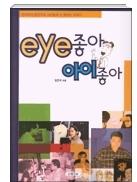 EYE 좋아 아이 좋아 - 눈에 대한 궁금증과 인기 연예인들의 진료이야기를 이야기를 쓴책 개정판2쇄