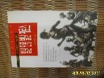 성하출판 / 별난 인종 별난 에로스 (아프리카 원시부족의 성문화) / 유종현 지음 -꼭설명란참조